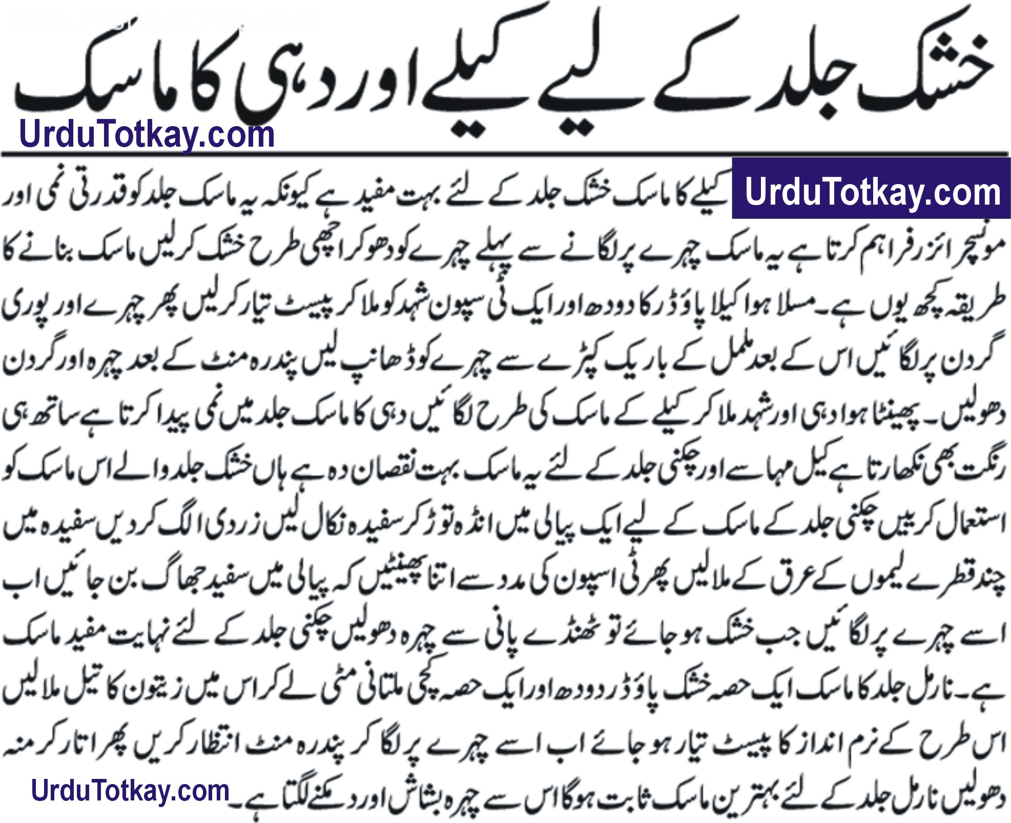urdu-totkay-for-dry-skin
