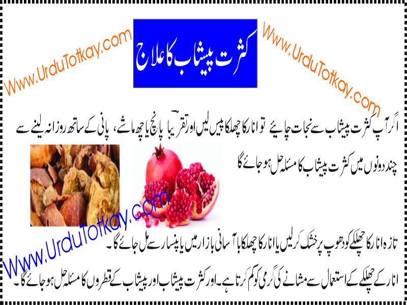 Kasrat e Peshab ka ilaj – Urdu Totkay | Gharlo Totkay |Tips