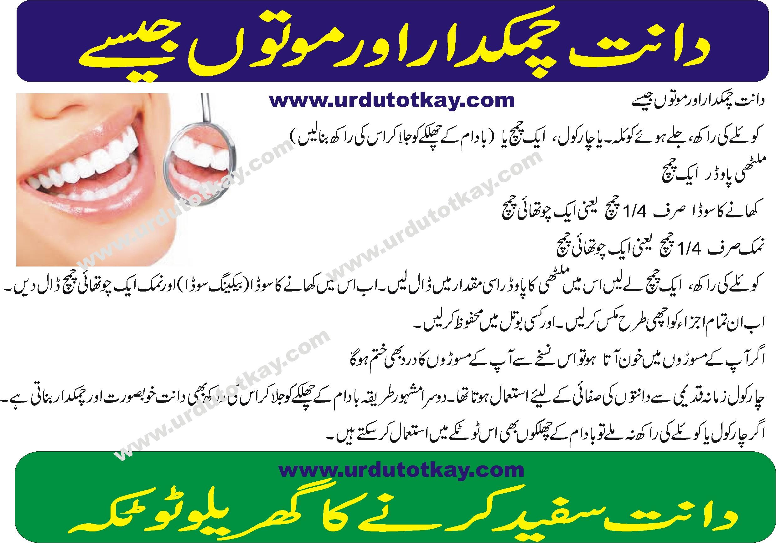 Teeth Whitening Totkay In Urdu Urdu Totkay Gharlo Totkay Tips